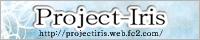 Project-IrisオフィシャルWebサイト